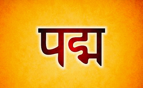 Padma Symbol